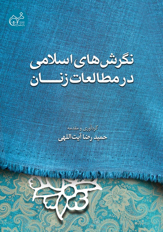 14-Women Studies from an Islamic Viewpoint